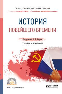Николай Анатольевич Власов История новейшего времени. Учебник и практикум для СПО цена
