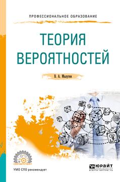 Виталий Александрович Малугин Теория вероятностей. Учебное пособие для СПО триммер vitek vt 2553