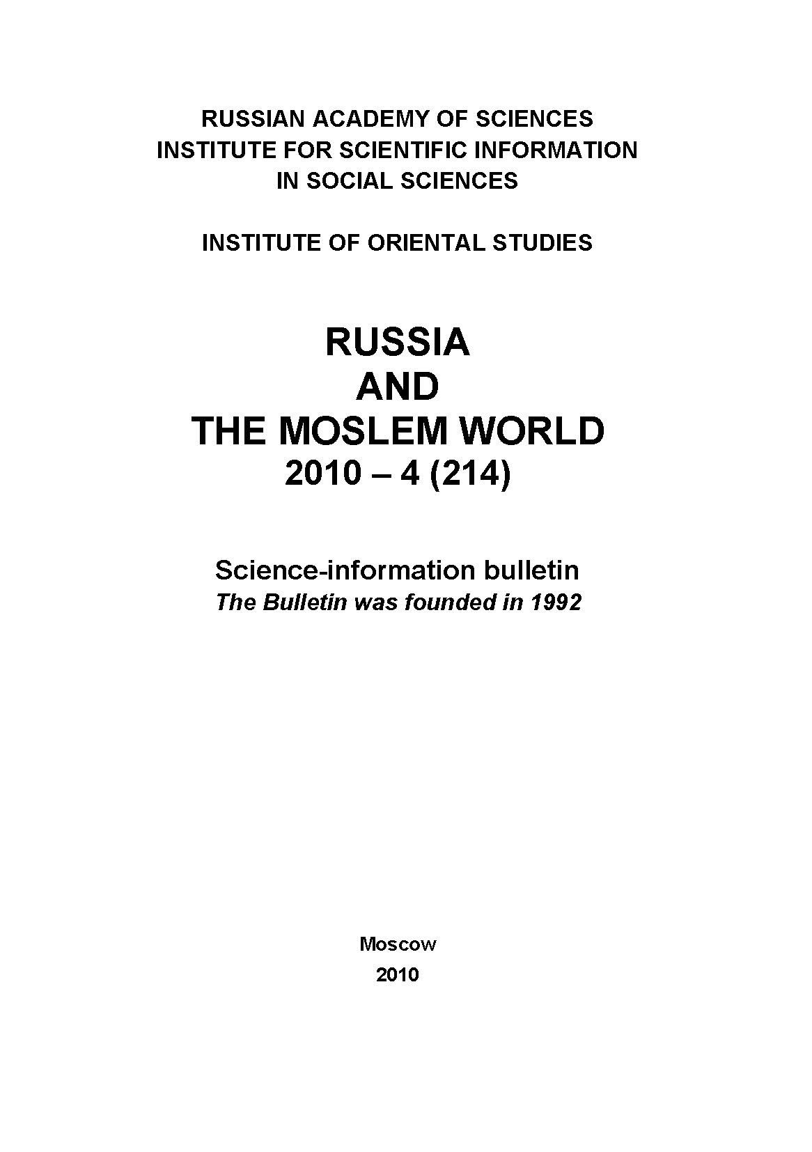 Сборник статей Russia and the Moslem World № 04 / 2010 сборник статей russia and the moslem world 04 2011