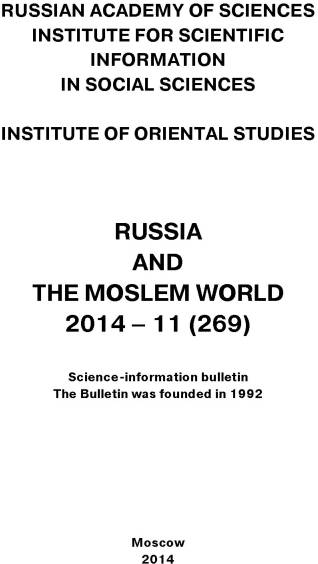 Сборник статей Russia and the Moslem World № 11 / 2014 сборник статей russia and norway physical and symbolic borders