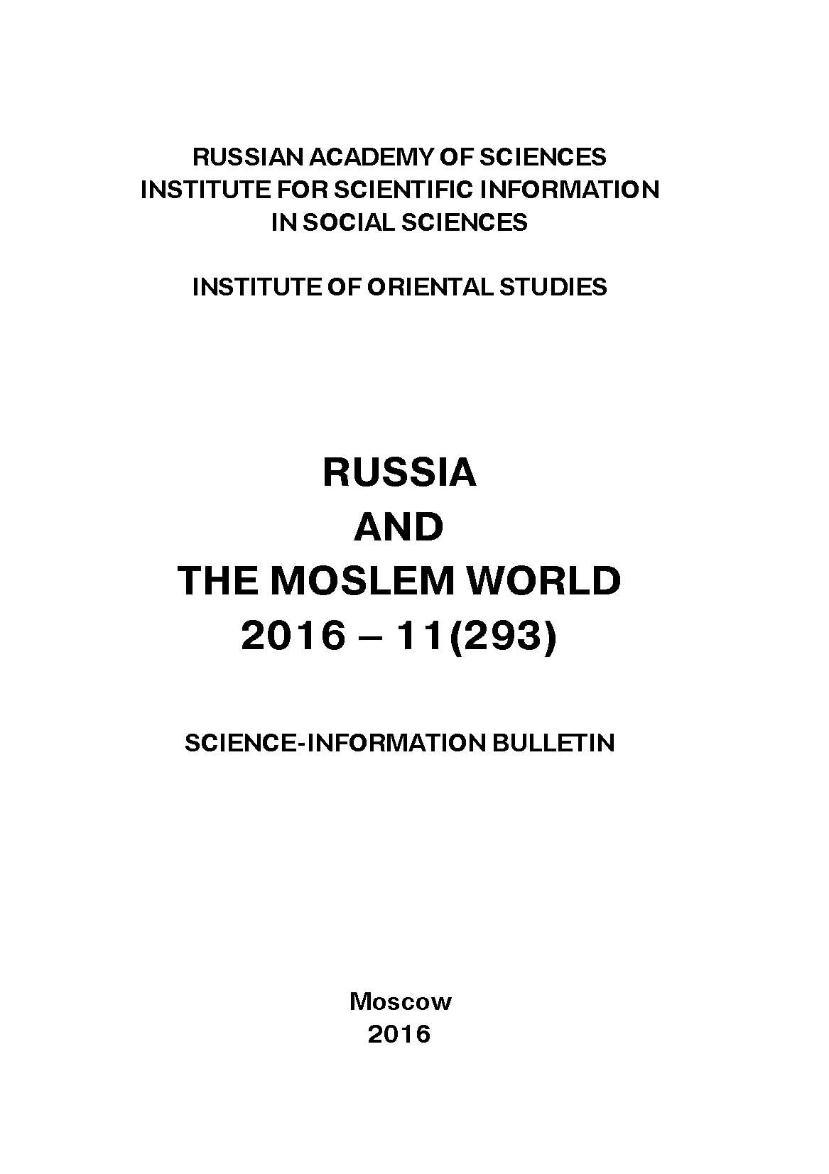 Сборник статей Russia and the Moslem World № 11 / 2016 сборник статей russia and the moslem world 05 2016