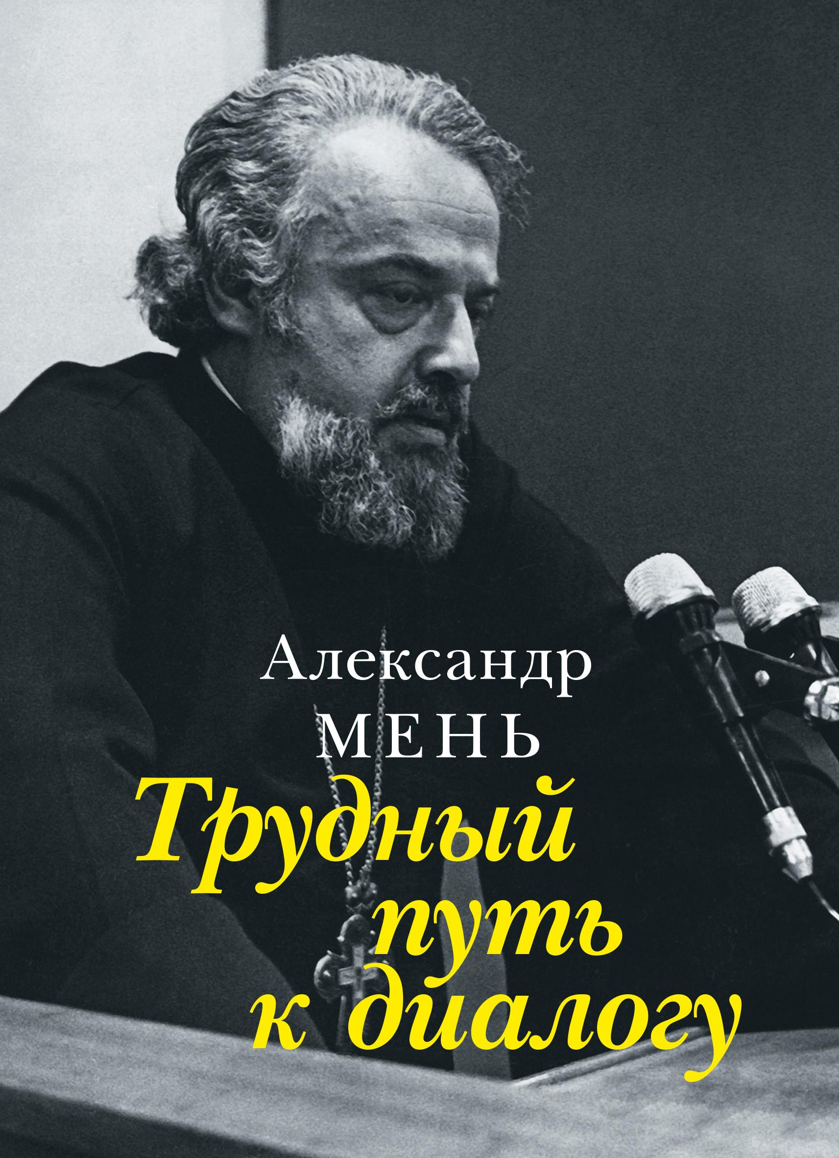 протоиерей Александр Мень Трудный путь к диалогу