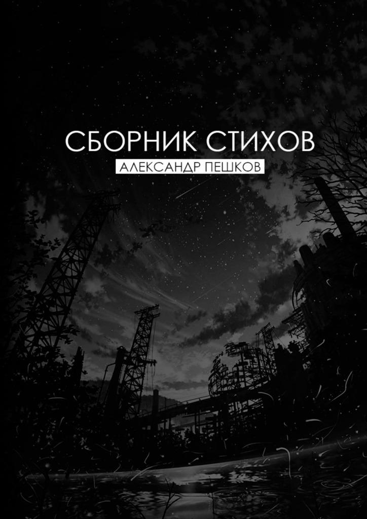 Александр Александрович Пешков Сборник стихов