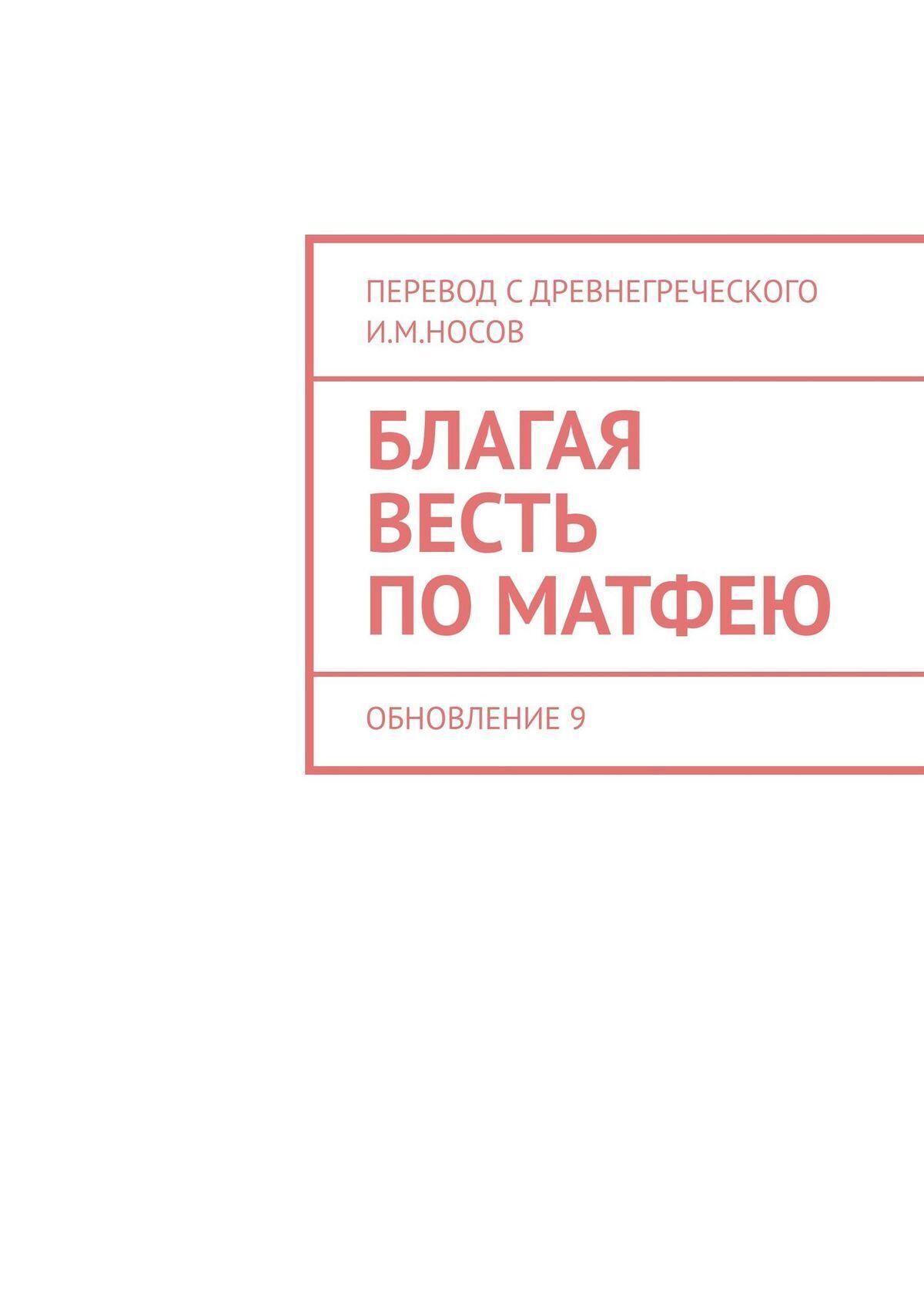 И. М. Носов Благая Весть по Матфею. Издание 2-ое