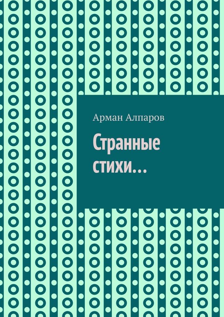 Арман Алпаров Странные стихи… на одном дыхании