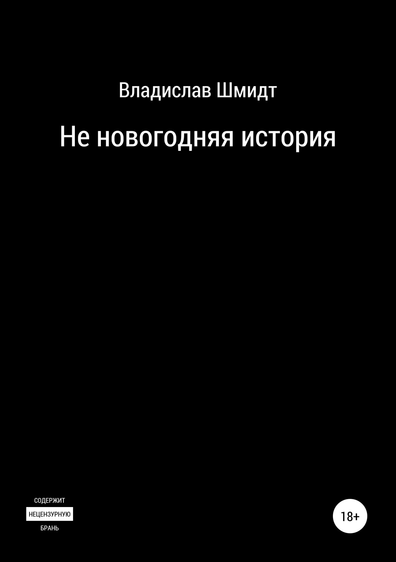 Владислав Шмидт Не новогодняя история денис гусаков эльф баньши и осколок новогодняя история