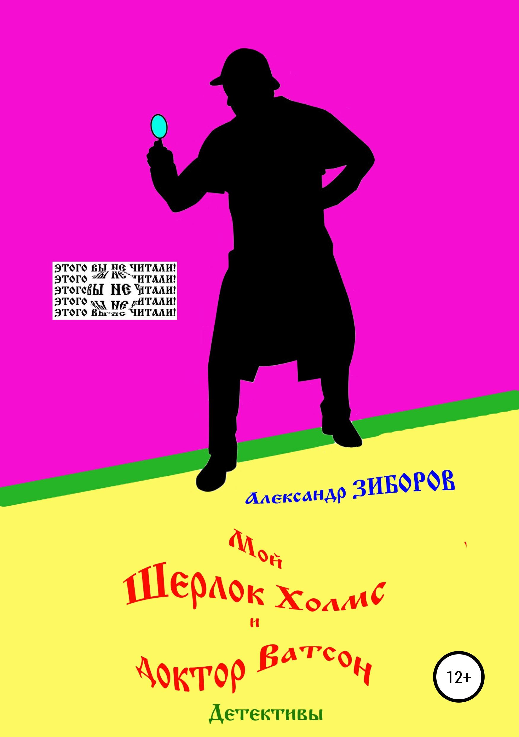 Александр Зиборов Мой Шерлок Холмс и доктор Ватсон
