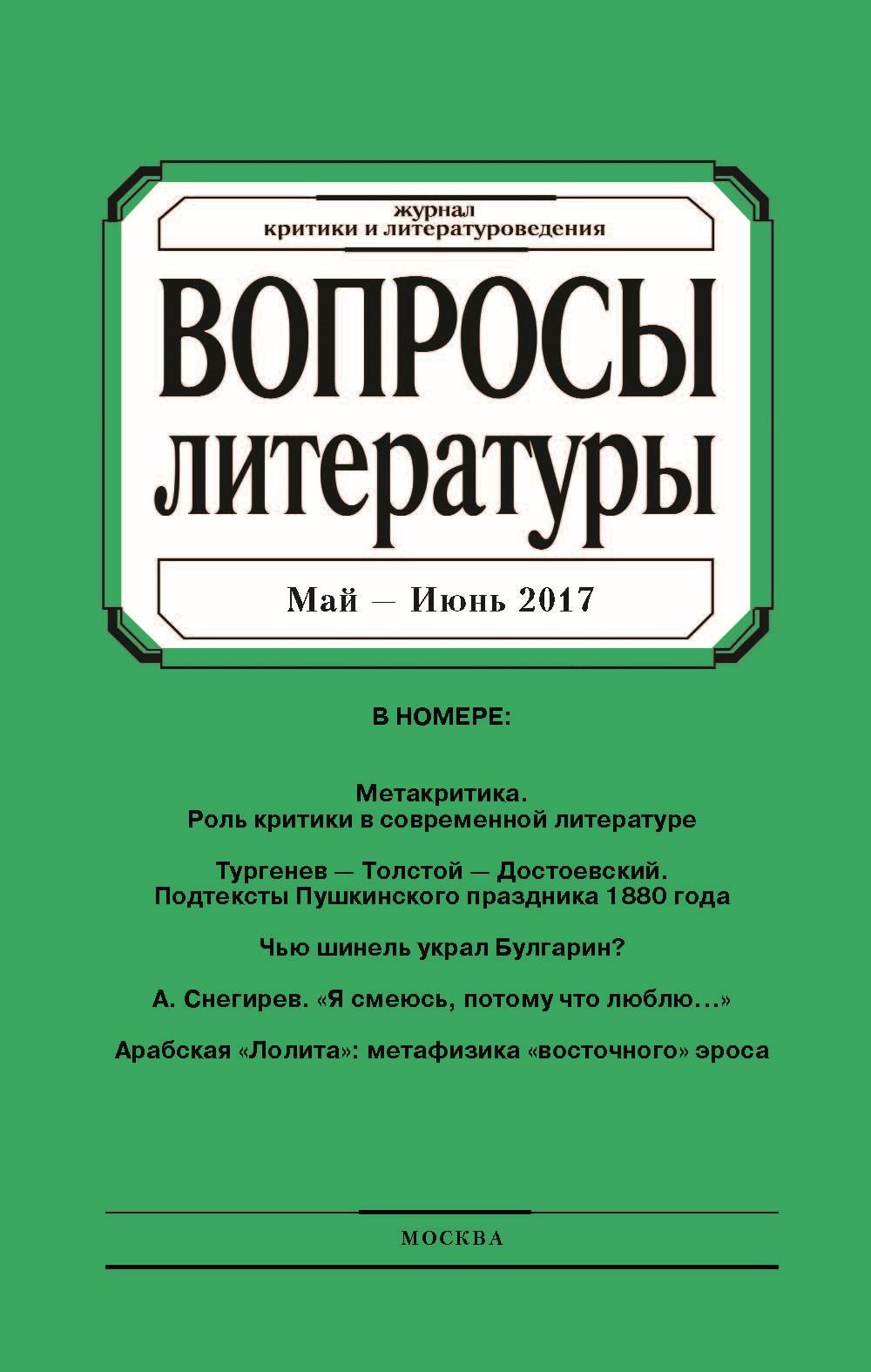 Отсутствует Вопросы литературы № 3 Май – Июнь 2017 журнал вопросы литературы 4 2017