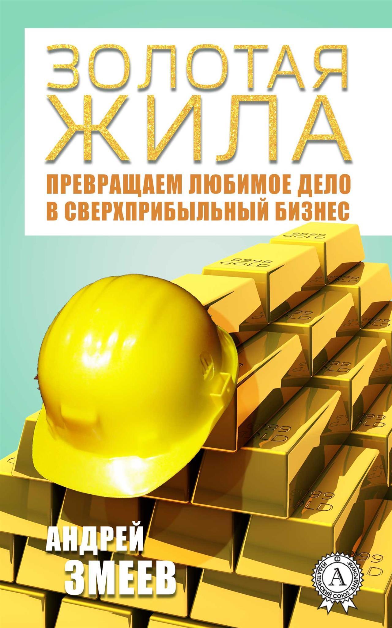 Обложка книги Золотая жила