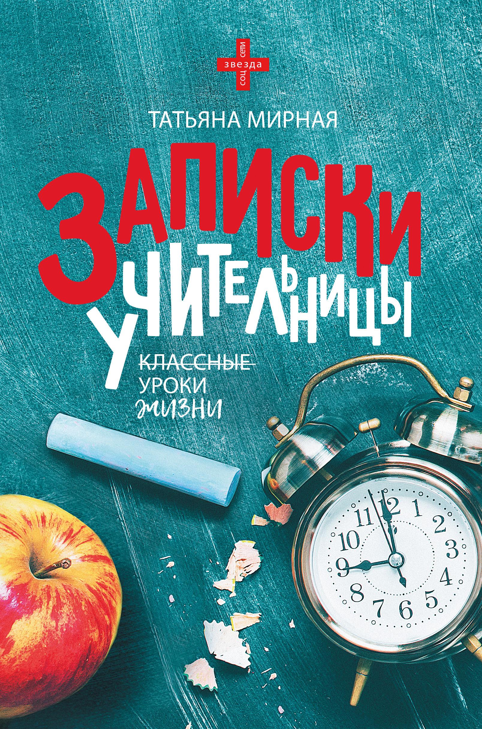 Татьяна Петровна Мирная Записки учительницы