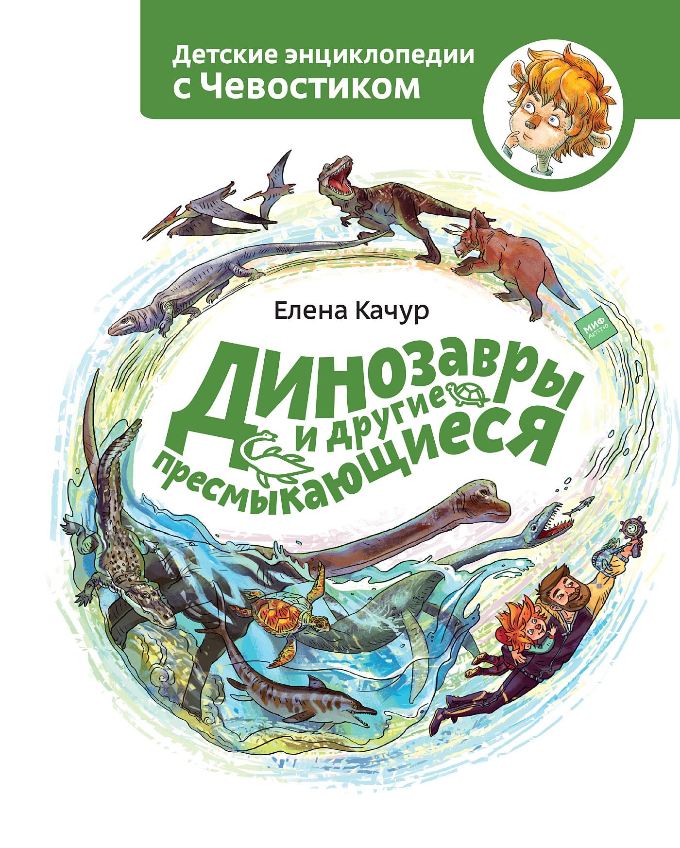 Елена Качур Динозавры и другие пресмыкающиеся елена качур динозавры и другие пресмыкающиеся