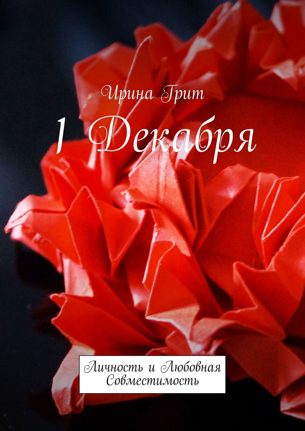 Ирина Грит 1 декабря. Личность илюбовная совместимость ирина грит 3 декабря личность илюбовная совместимость
