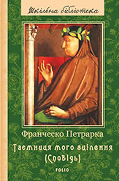 До нащадків моє послання; Таємниця мого зцілення, або Книга бесід про байдужість до мирського (Сповідь) ( Франческо Петрарка  )