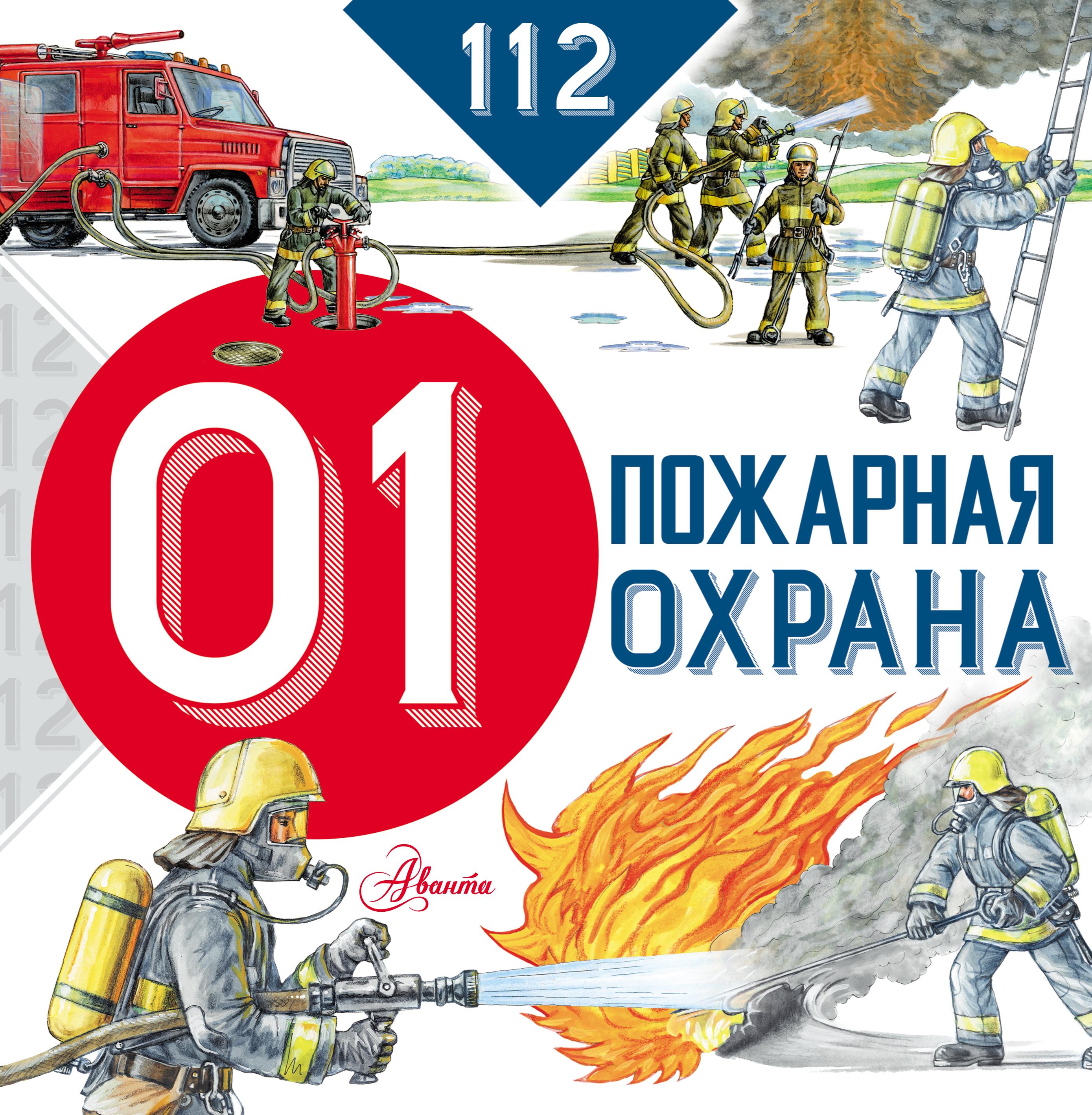 Марина Собе-Панек Пожарная охрана