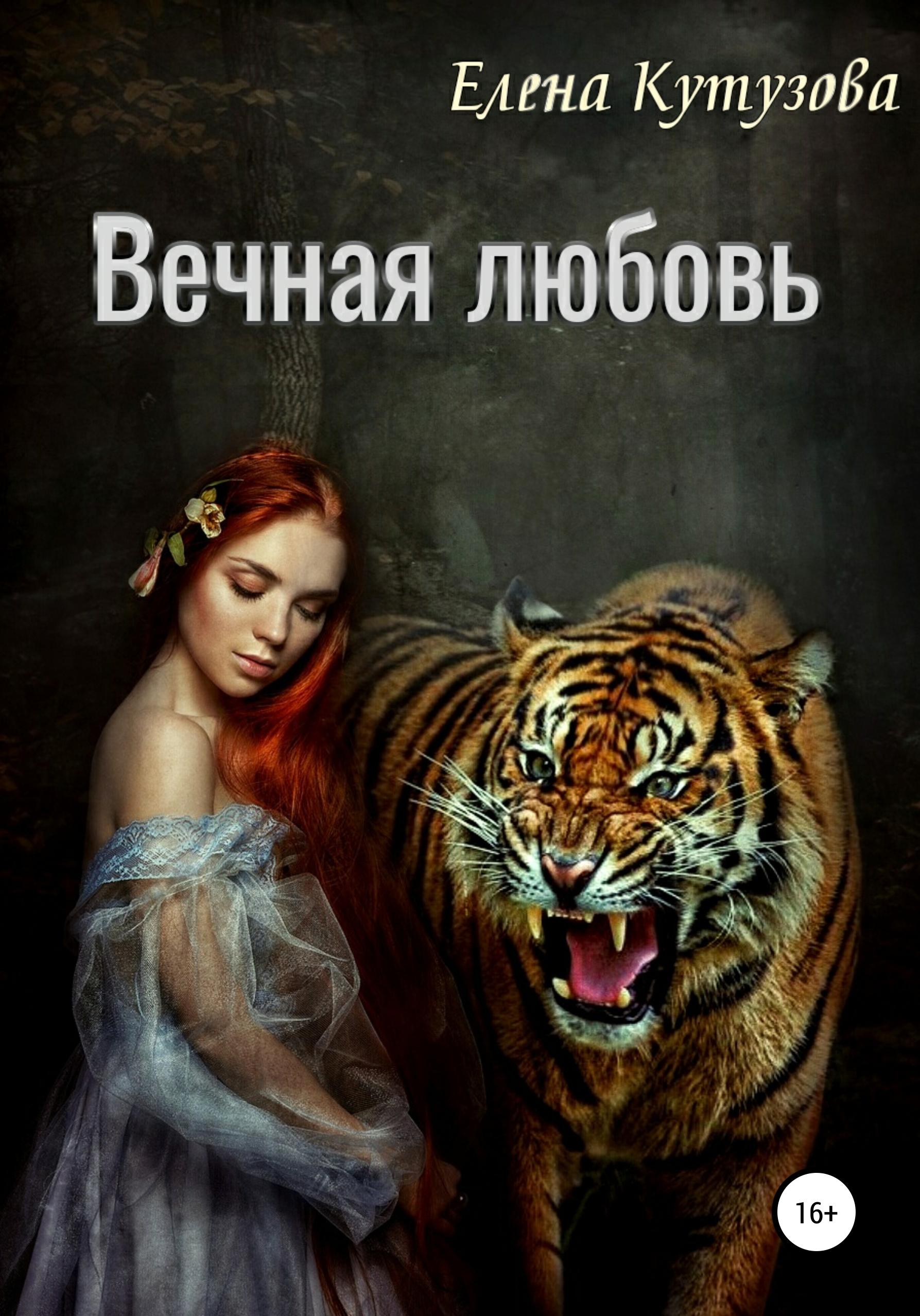 Елена Кутузова Вечная любовь цены онлайн