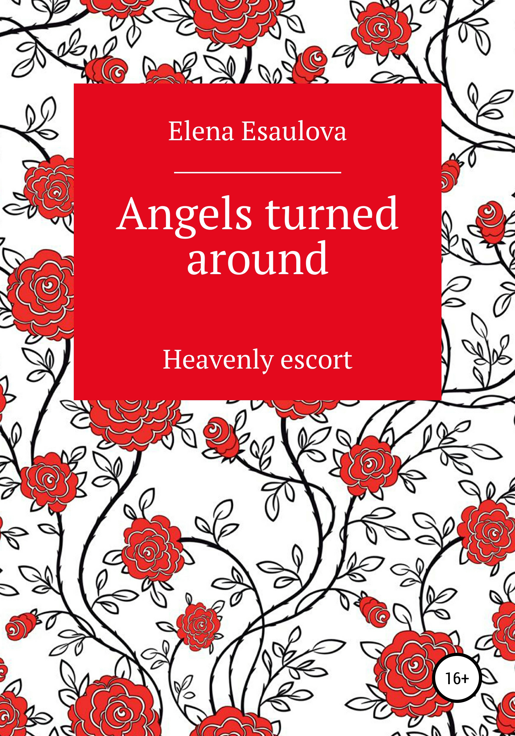 Elena Vladimirovna Esaulova Angels turned around (Heavenly escort) смартфон zte blade v8 32gb серый bladev8gray