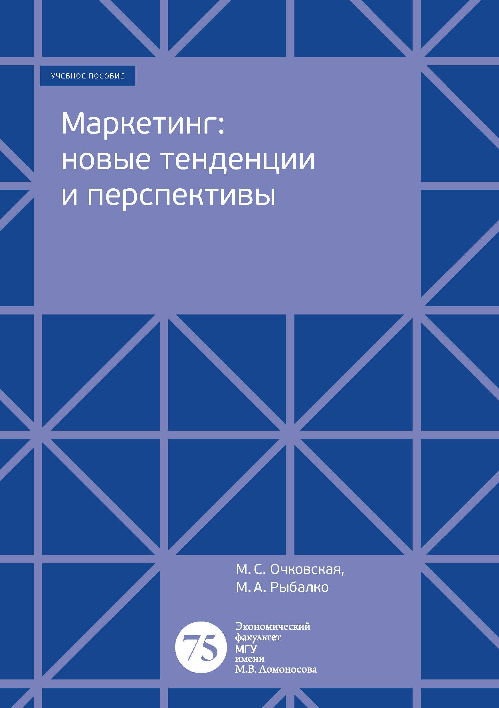 Марина Очковская Маркетинг: новые тенденции и перспективы бест р маркетинг от потребителя isbn 9785902862666