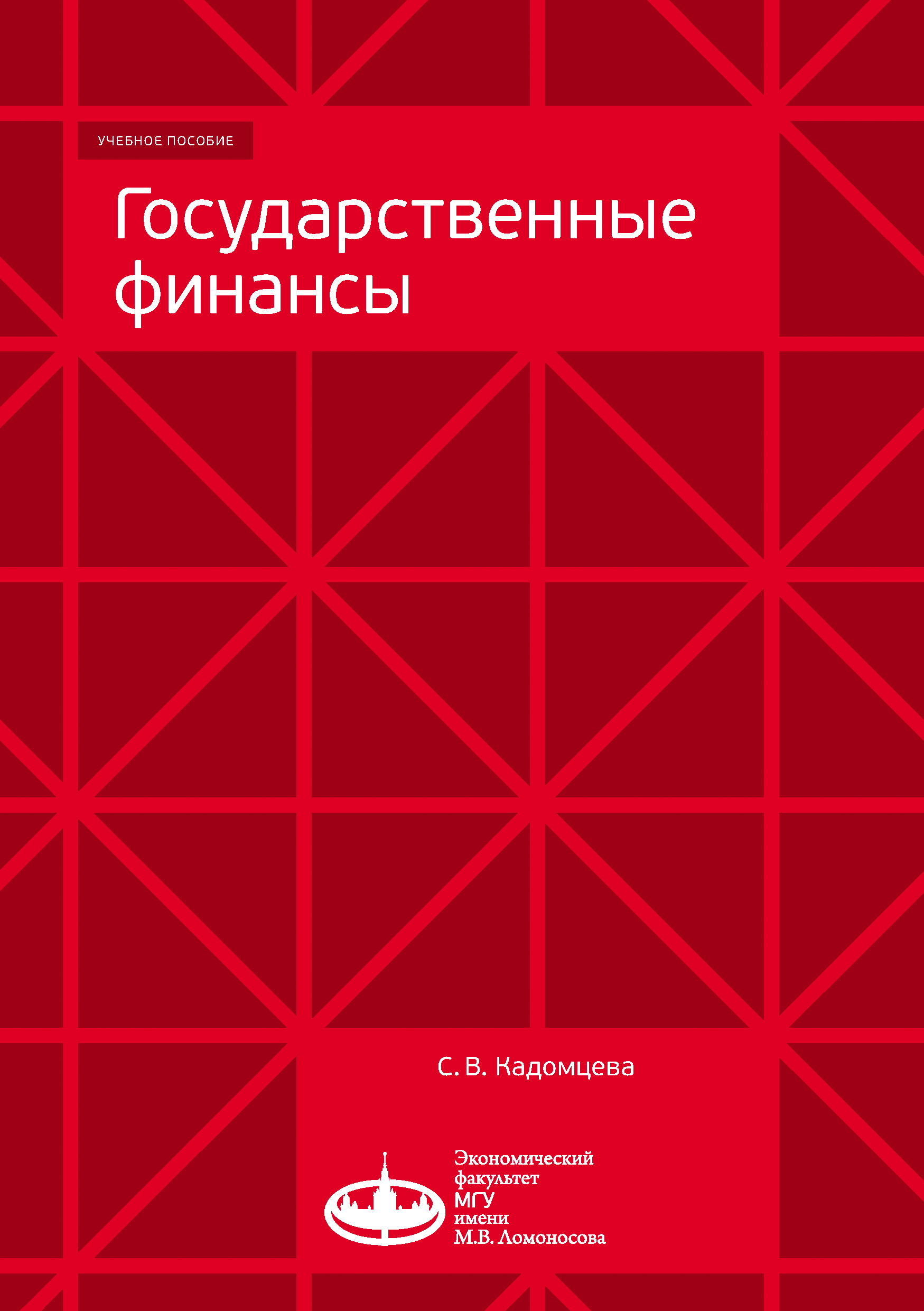 С. В. Кадомцева Государственные финансы кадомцева с государственные финансы учебное пособие