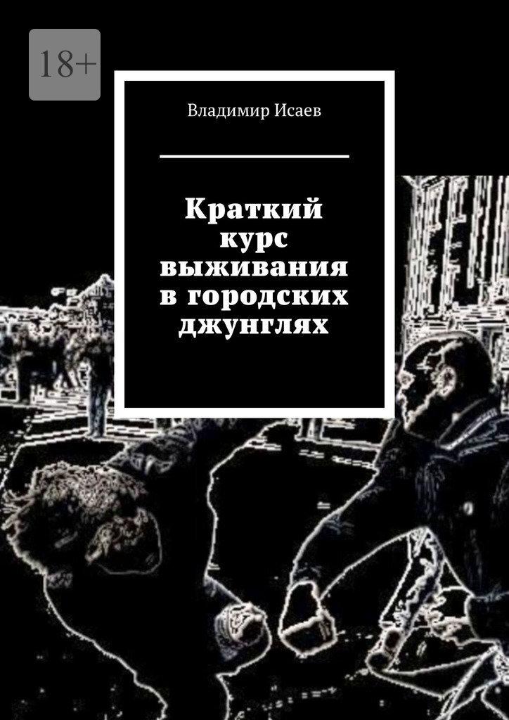 Владимир Исаев Краткий курс выживания вгородских джунглях газета в аспекте воздействия на личность