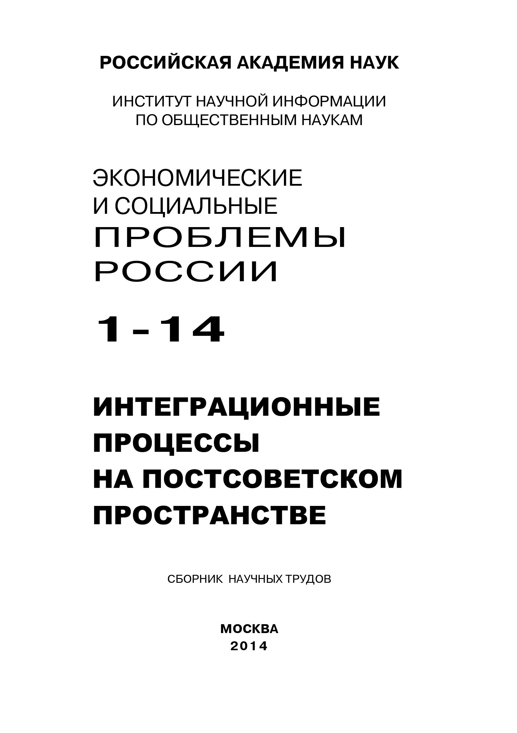 Коллектив авторов Экономические и социальные проблемы России №1 / 2014