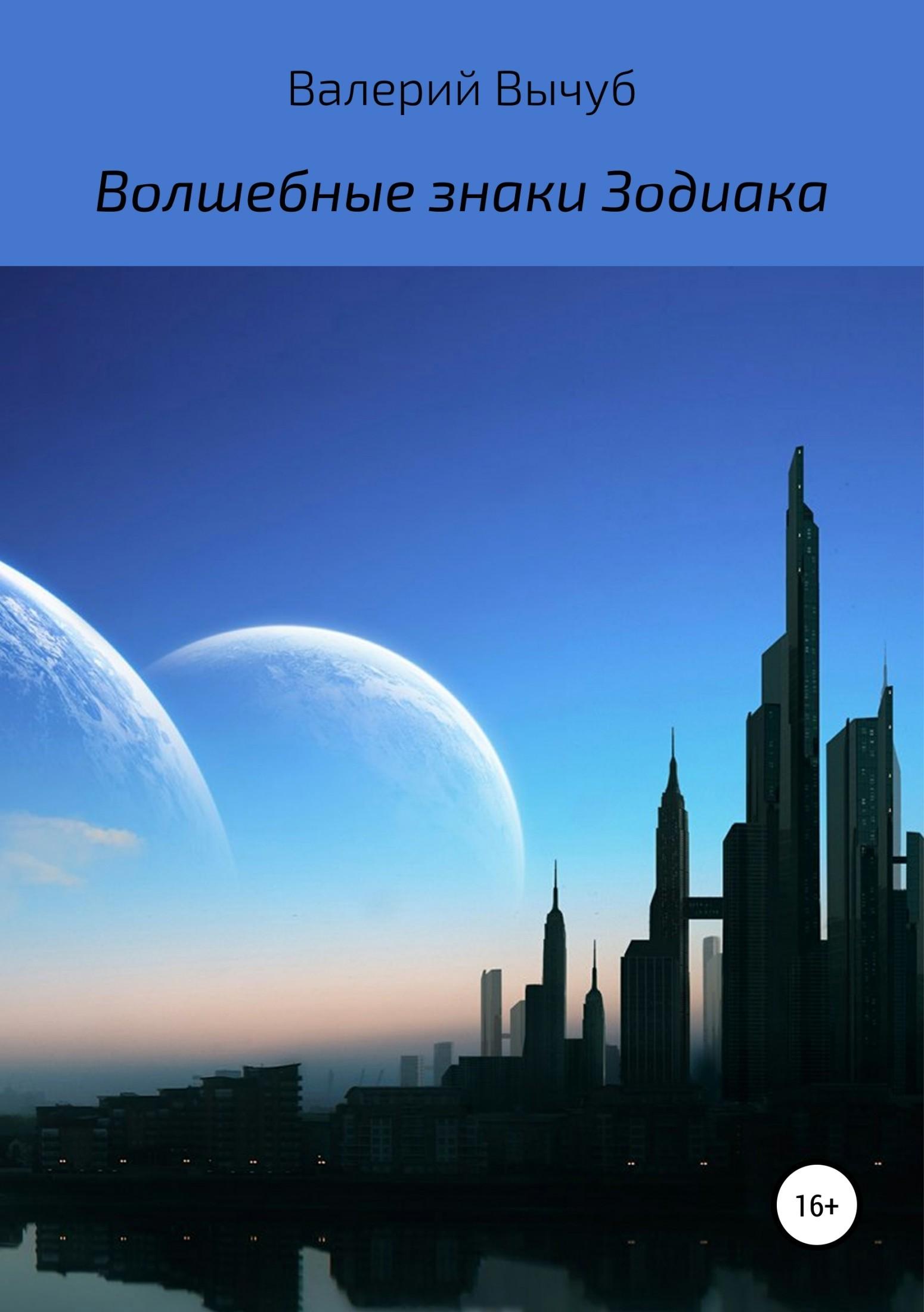 Валерий Семенович Вычуб Волшебные знаки Зодиака