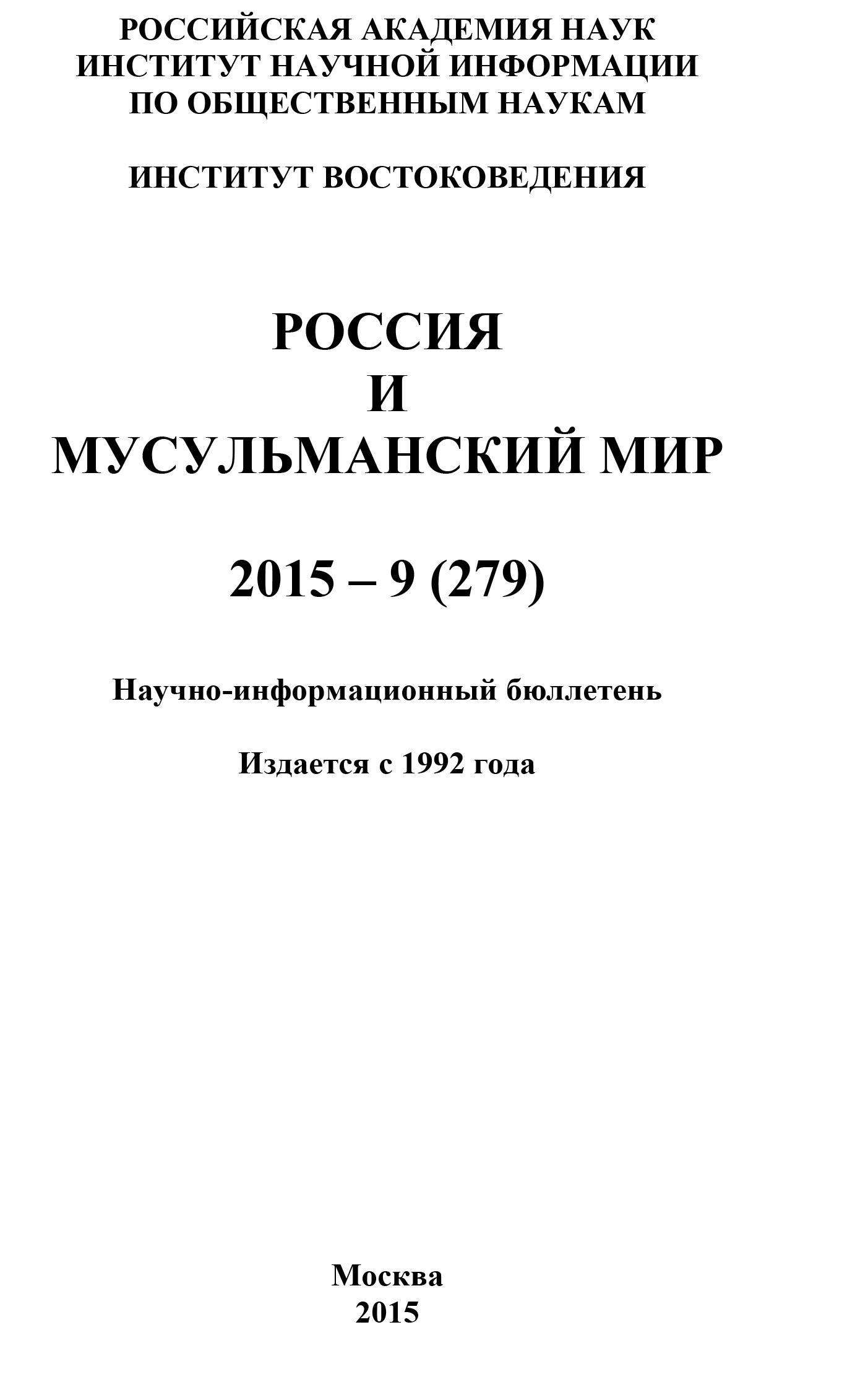 Коллектив авторов Россия и мусульманский мир № 9 / 2015 коллектив авторов россия и мусульманский мир 1 2015