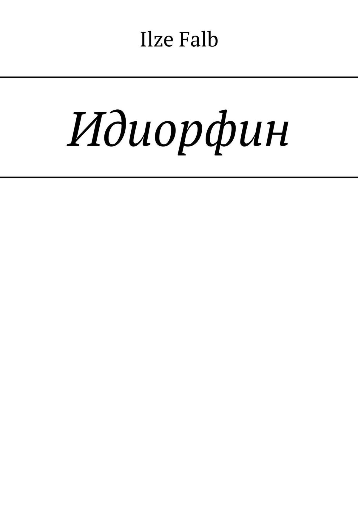 Ilze Falb Идиорфин морозова елена вячеславовна людовик xvi непонятый король