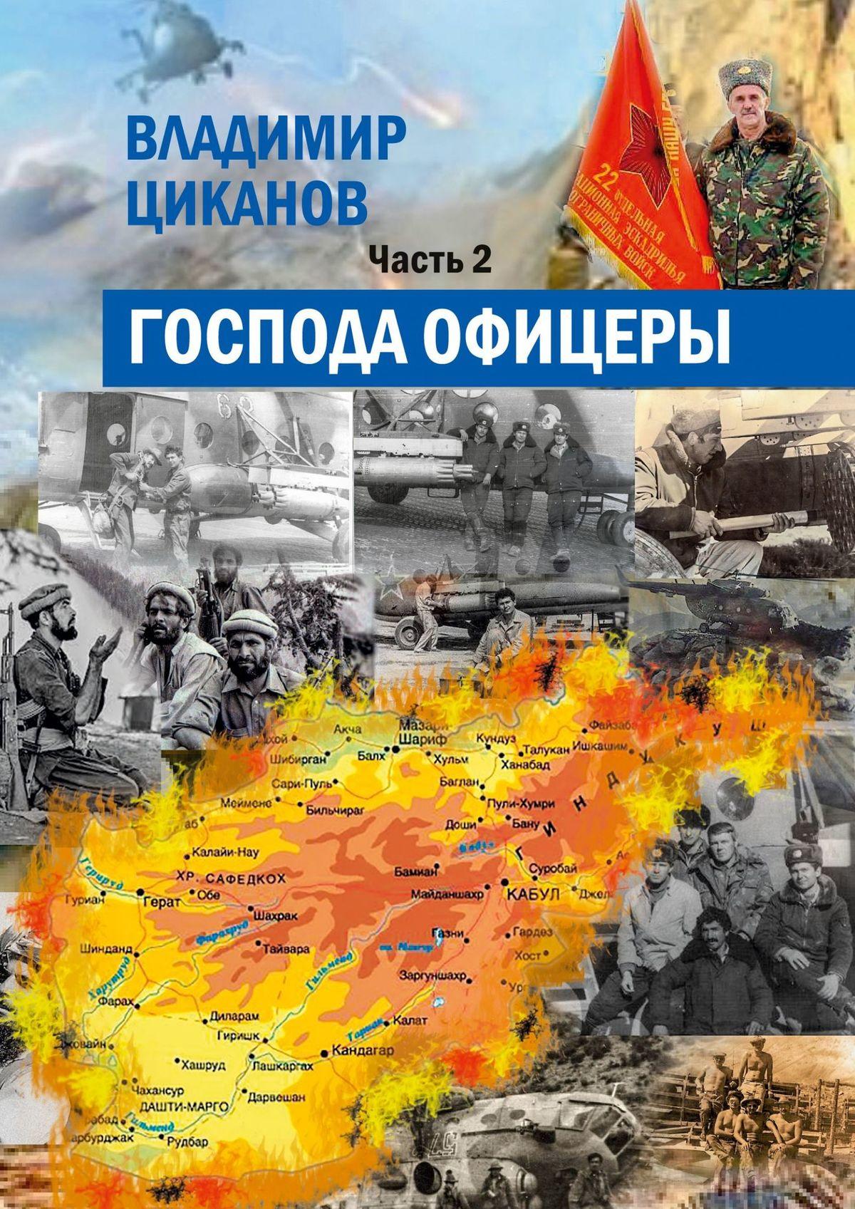 Владимир Циканов Господа офицеры. Часть вторая цена