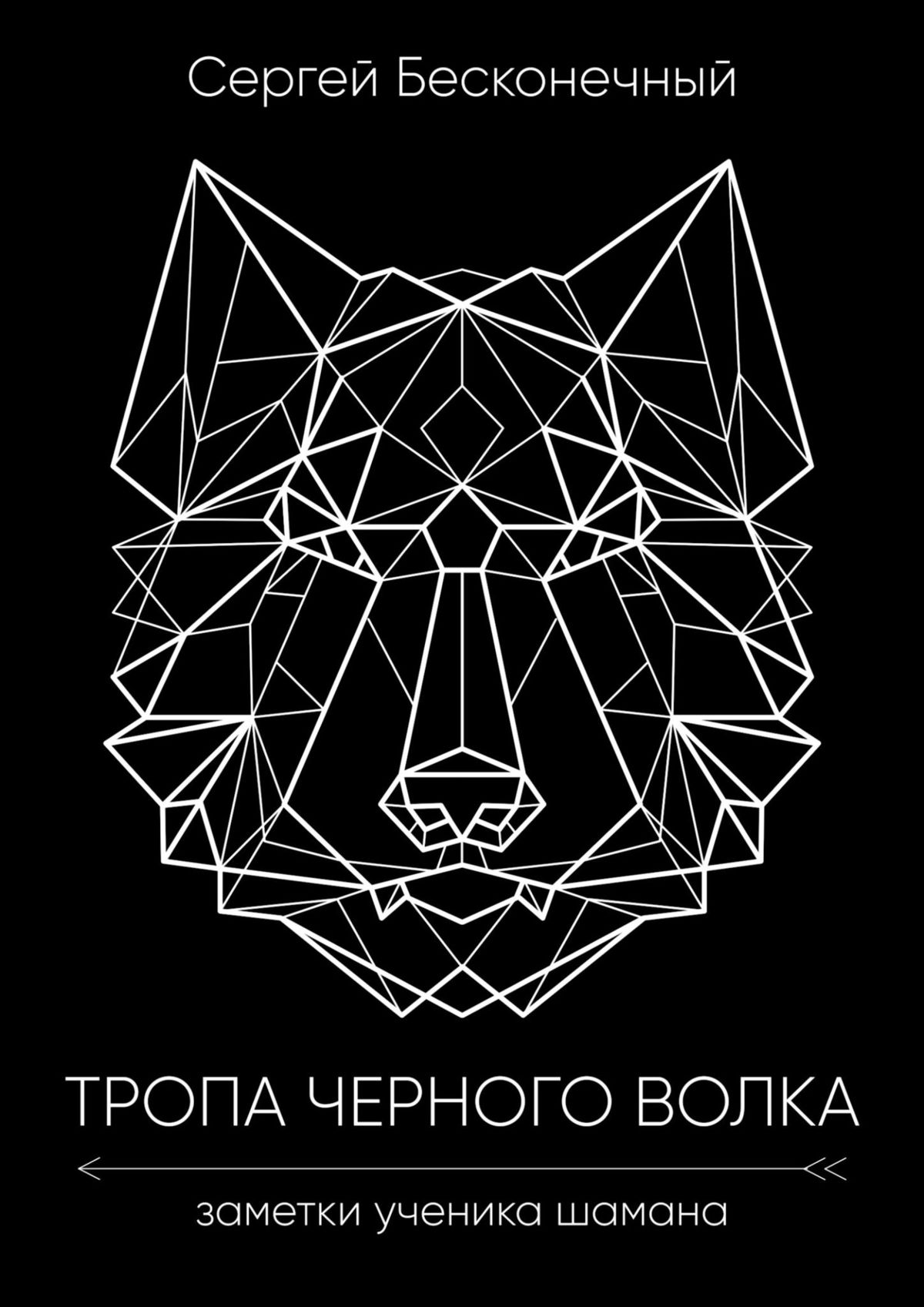 Сергей Бесконечный Тропа чёрного волка: Заметки ученика шамана грошева и тавай история монгольского шамана