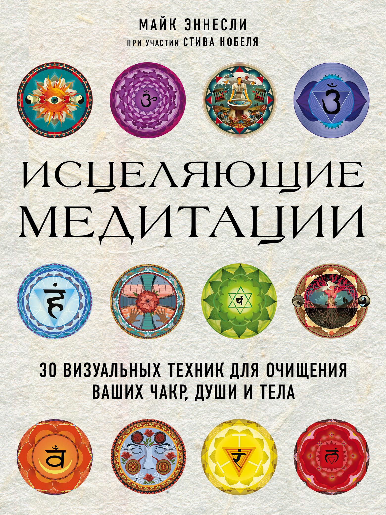 Майк Эннесли Исцеляющие медитации. 30 визуальных техник для очищения ваших чакр, души и тела для души и тела iherb