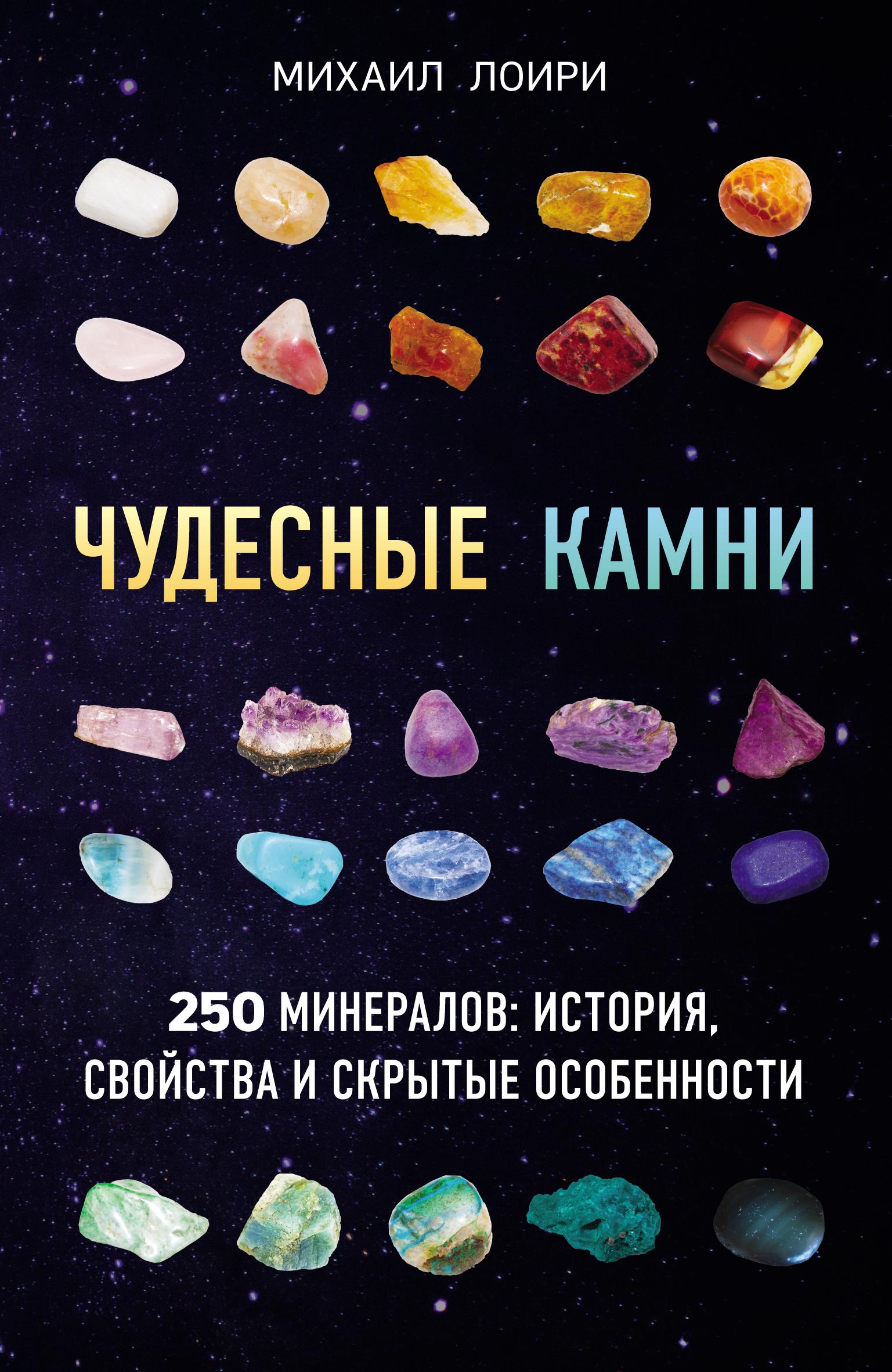 Михаил Лоири Чудесные камни. 250 минералов: история, свойства и скрытые особенности т а кеннер символы и их скрытые значения
