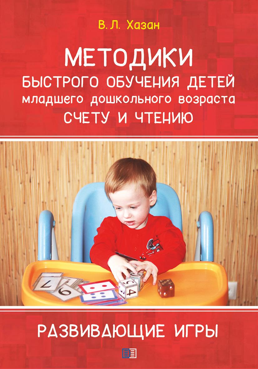 Фото - В. Л. Хазан Методика быстрого обучения детей младшего дошкольного возраста счету и чтению. Развивающие игры ефросинина л циферка считаем играем говорим карточки для обучения счету
