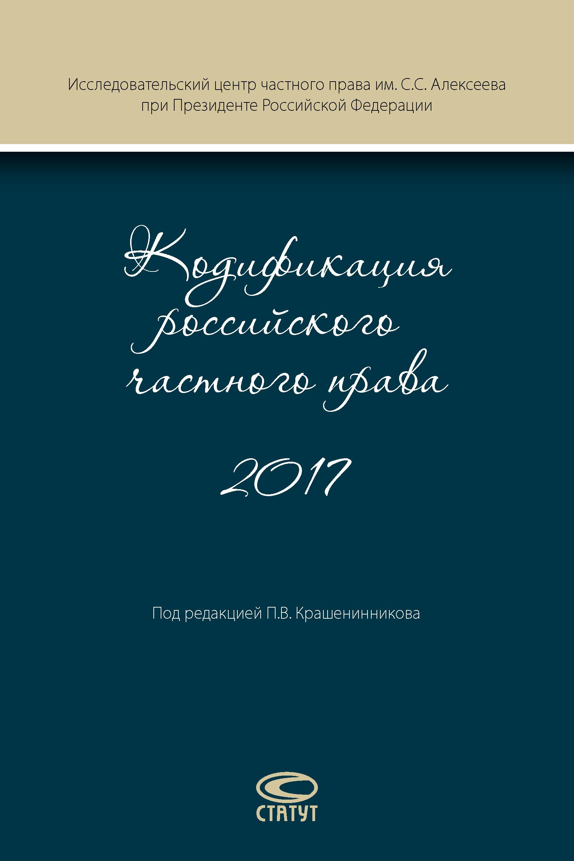 Коллектив авторов Кодификация российского частного права 2017 коллектив авторов российский колокол 3 4 2017