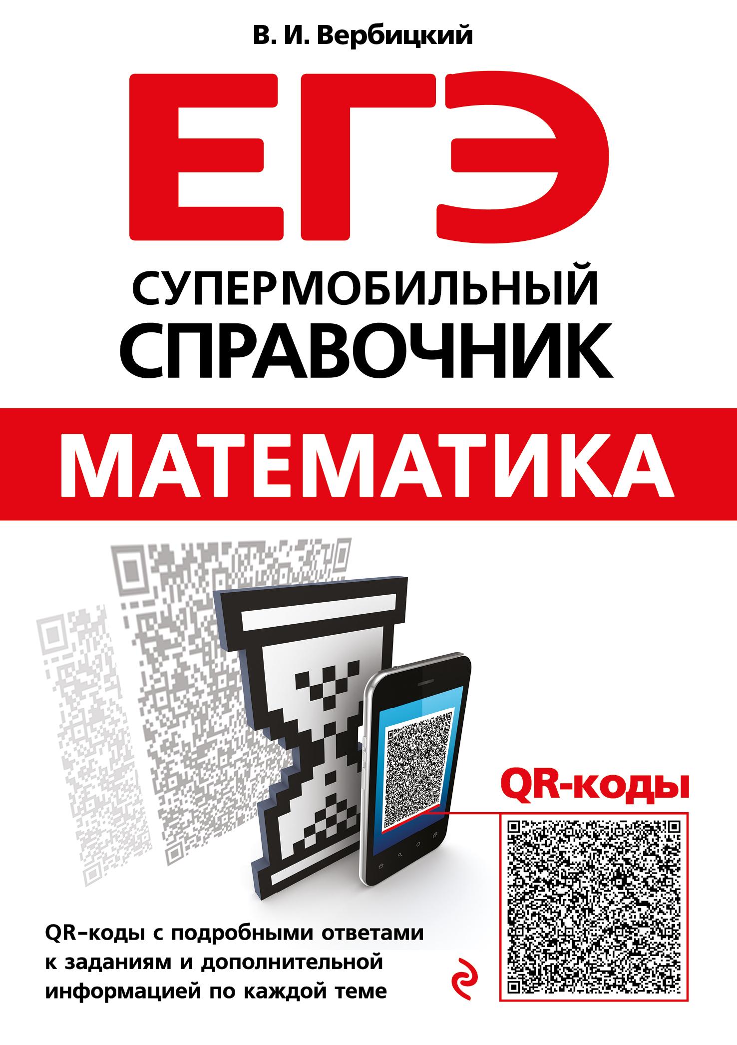 вербицкий в математика краткая теоретическая информация материалы для подготовки к егэ В. И. Вербицкий Математика