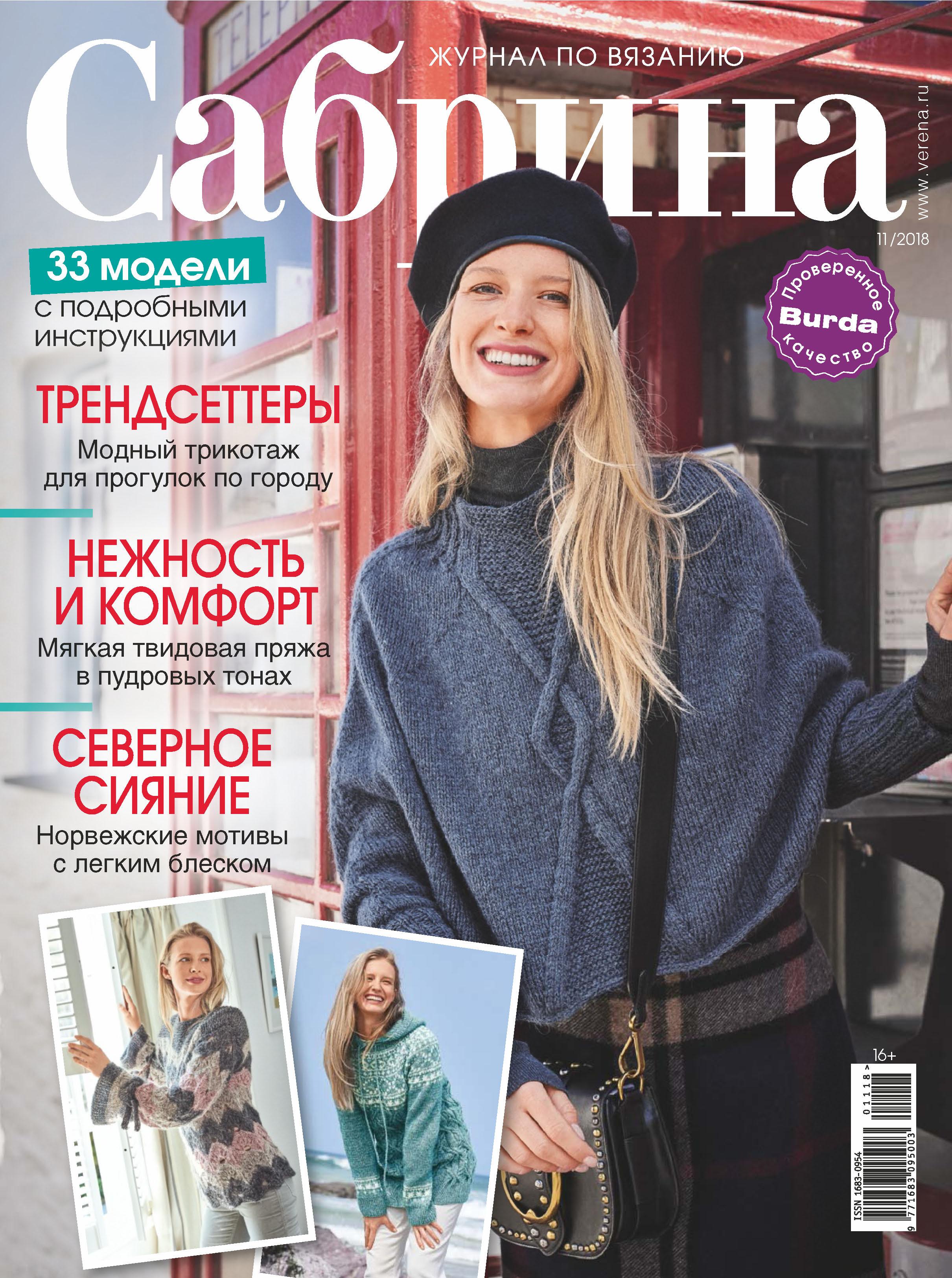 Отсутствует Сабрина. Журнал по вязанию. №11/2018 отсутствует сабрина журнал по вязанию 05 2018