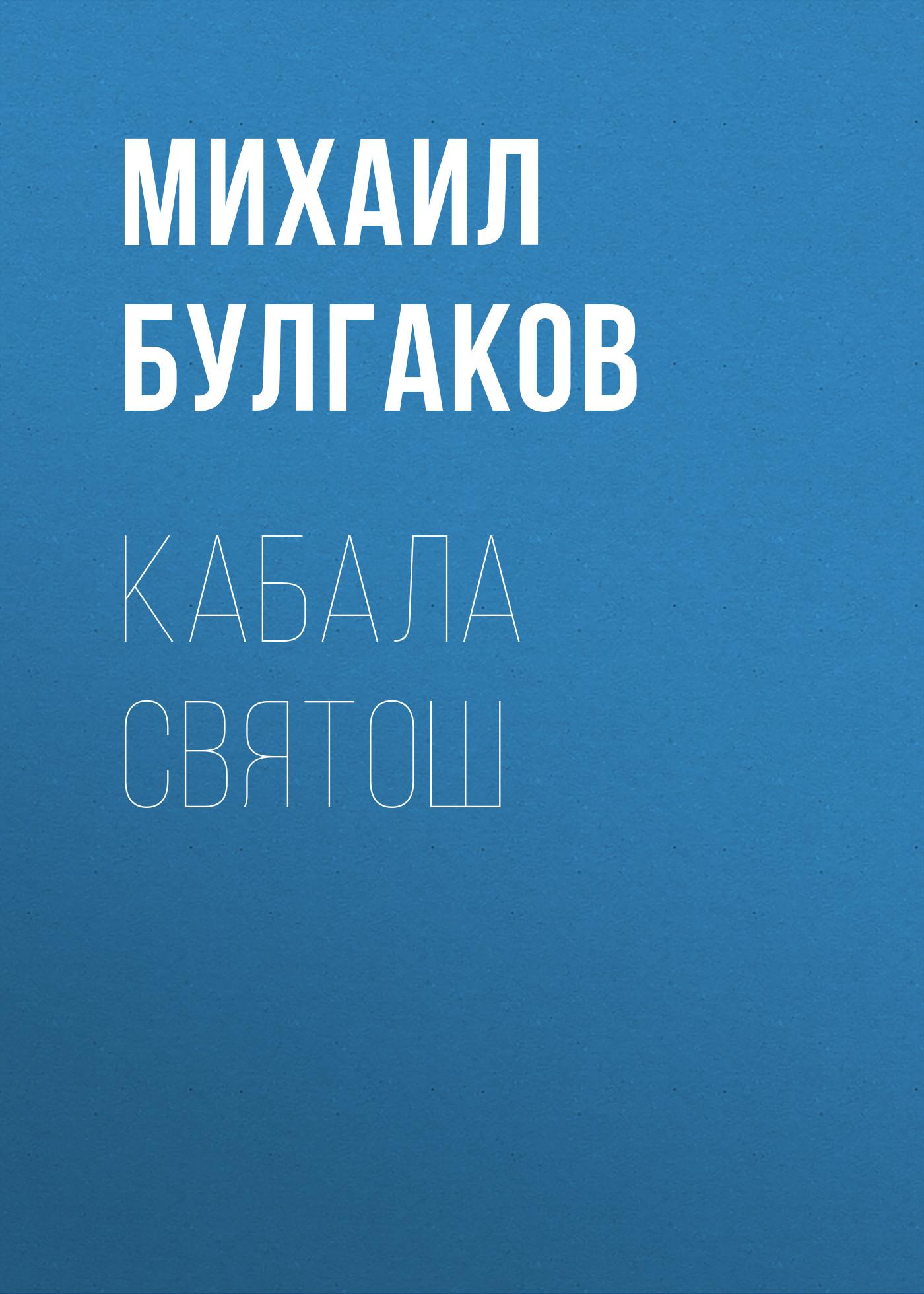 купить Михаил Булгаков Кабала святош по цене 59 рублей