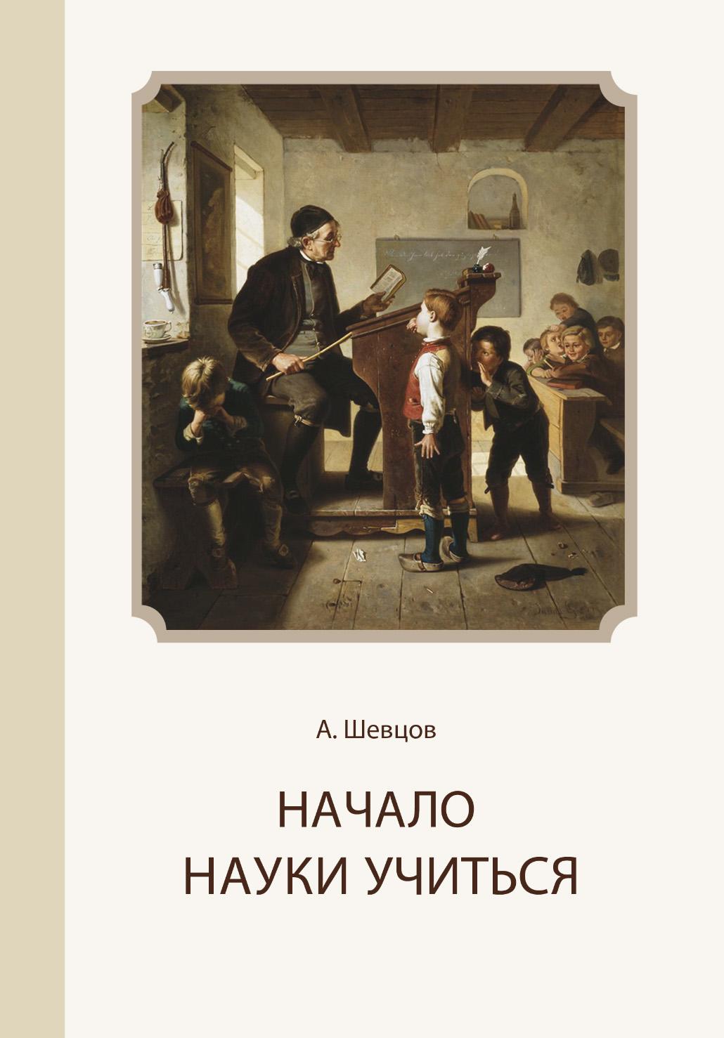 Александр Шевцов (Андреев) Начало науки учиться