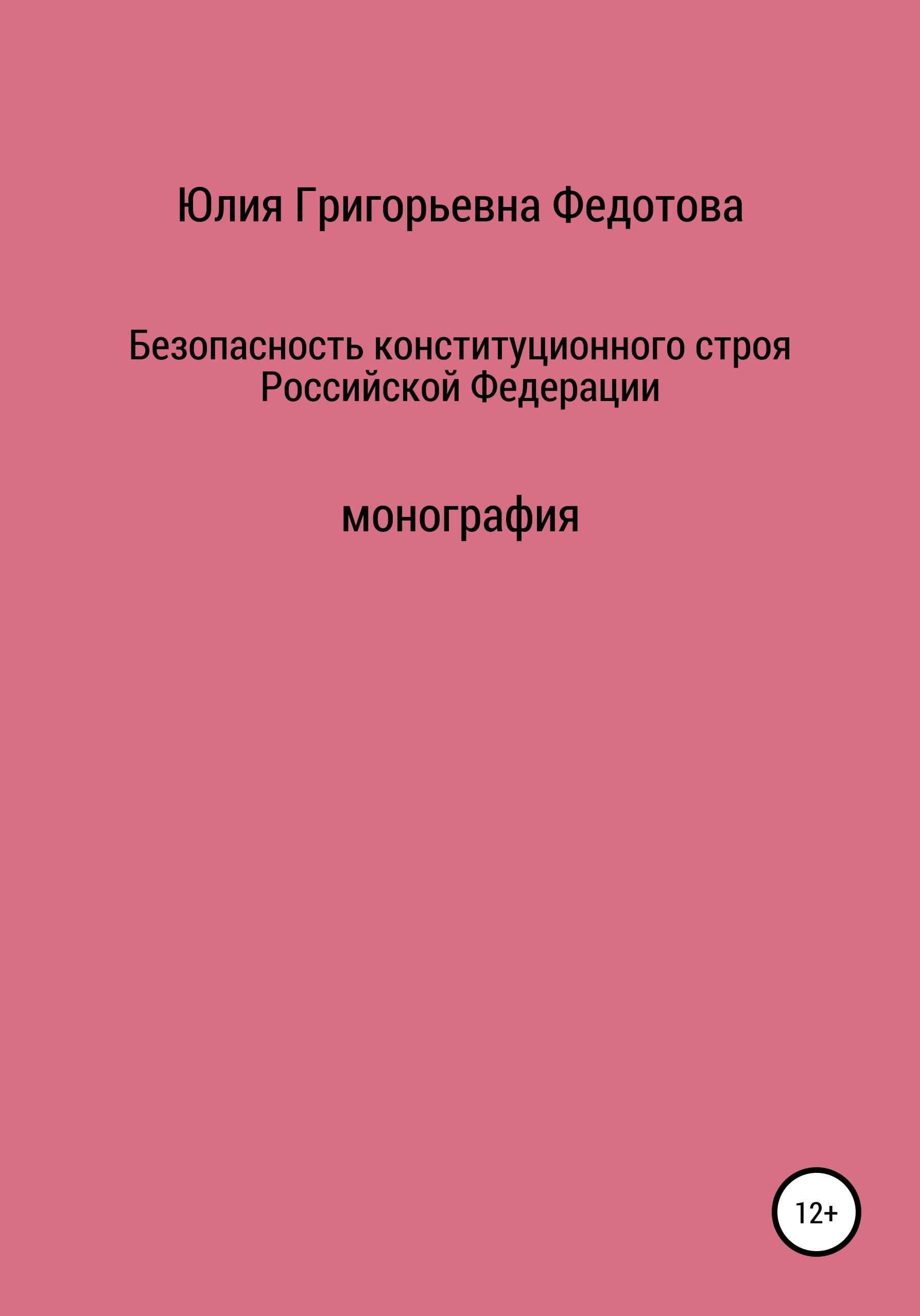 Юлия Григорьевна Федотова Безопасность конституционного строя Российской Федерации
