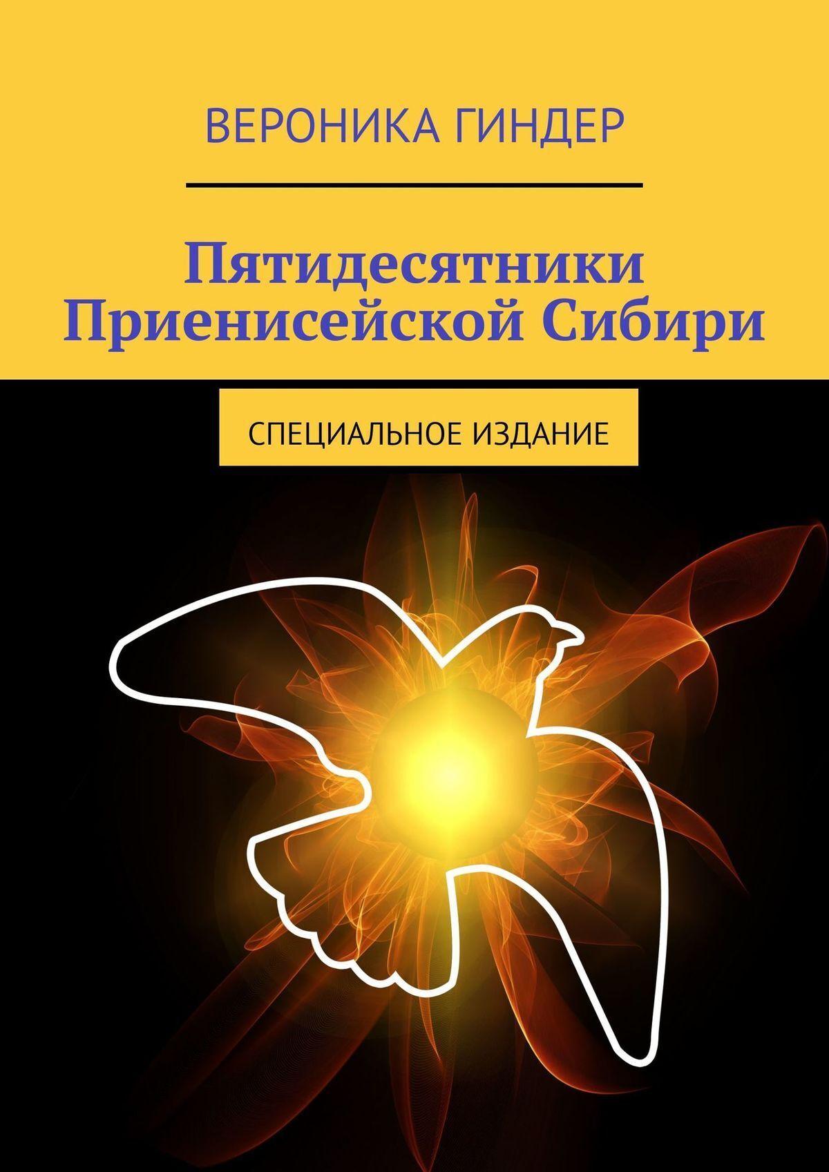 Вероника Гиндер Пятидесятники Приенисейской Сибири. Специальное издание