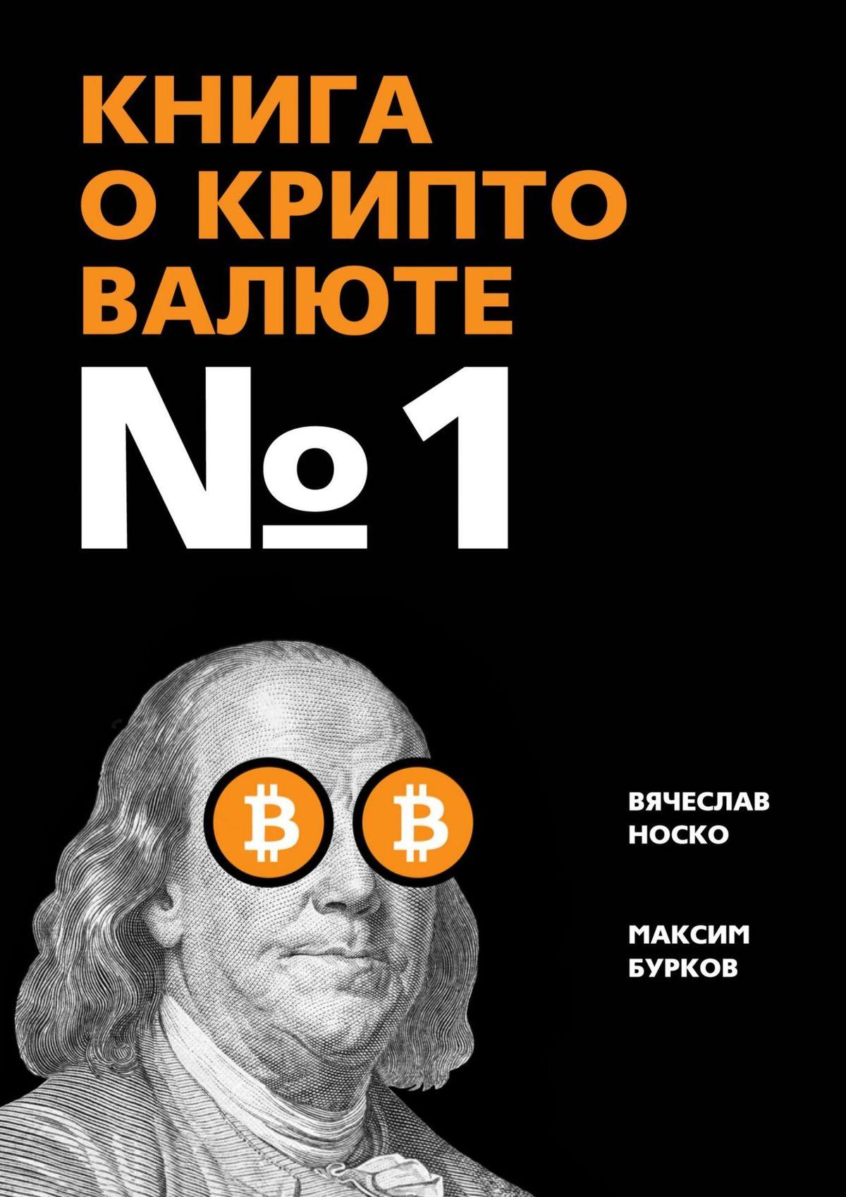 Вячеслав Носко Книга о криптовалюте № 1 децентрализованные приложения технология blockchain в действии