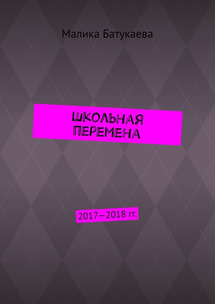 Малика Батукаева Школьная перемена. 2017—2018гг. букет перемена