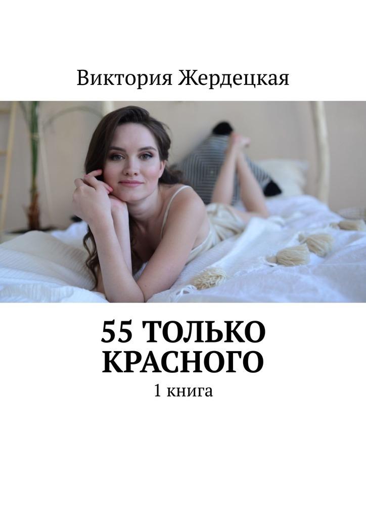 Виктория Жердецкая 55 только Красного. 1 книга виктория жердецкая 55 только красного 1 книга