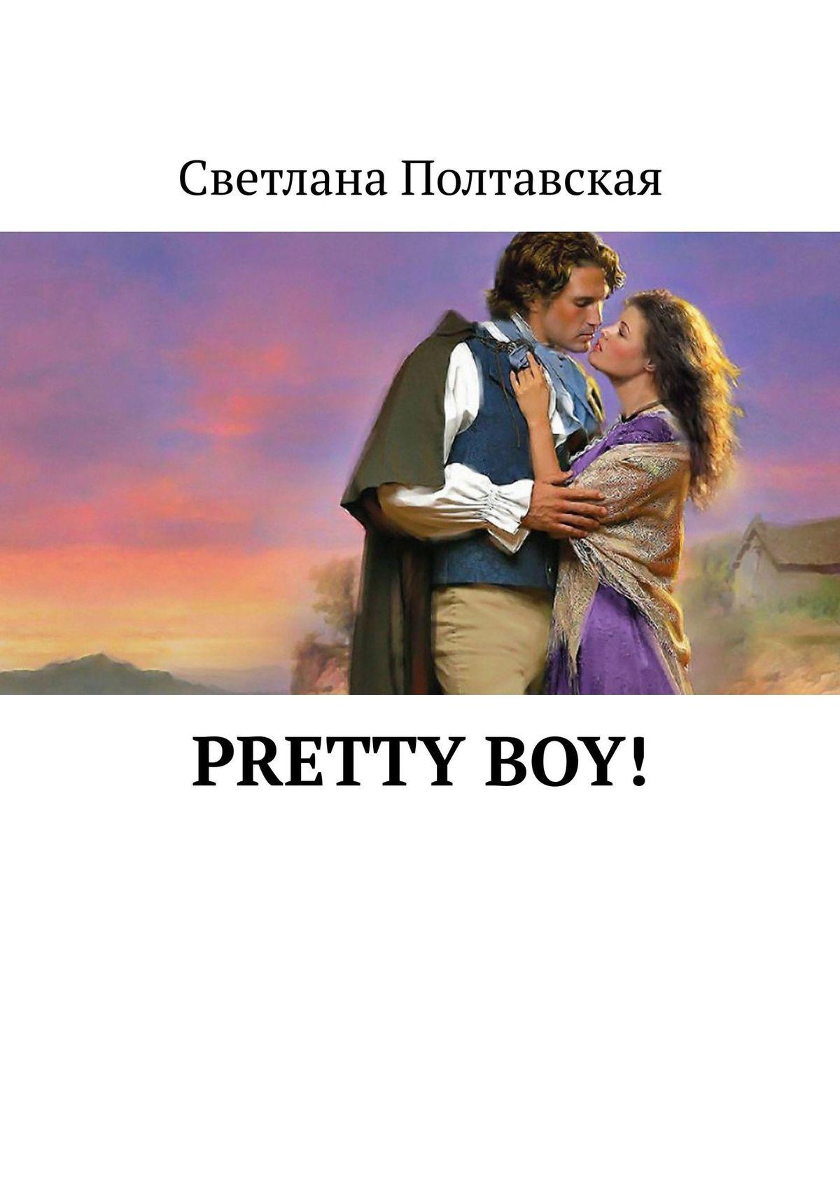 Светлана Полтавская Pretty Boy! цена и фото