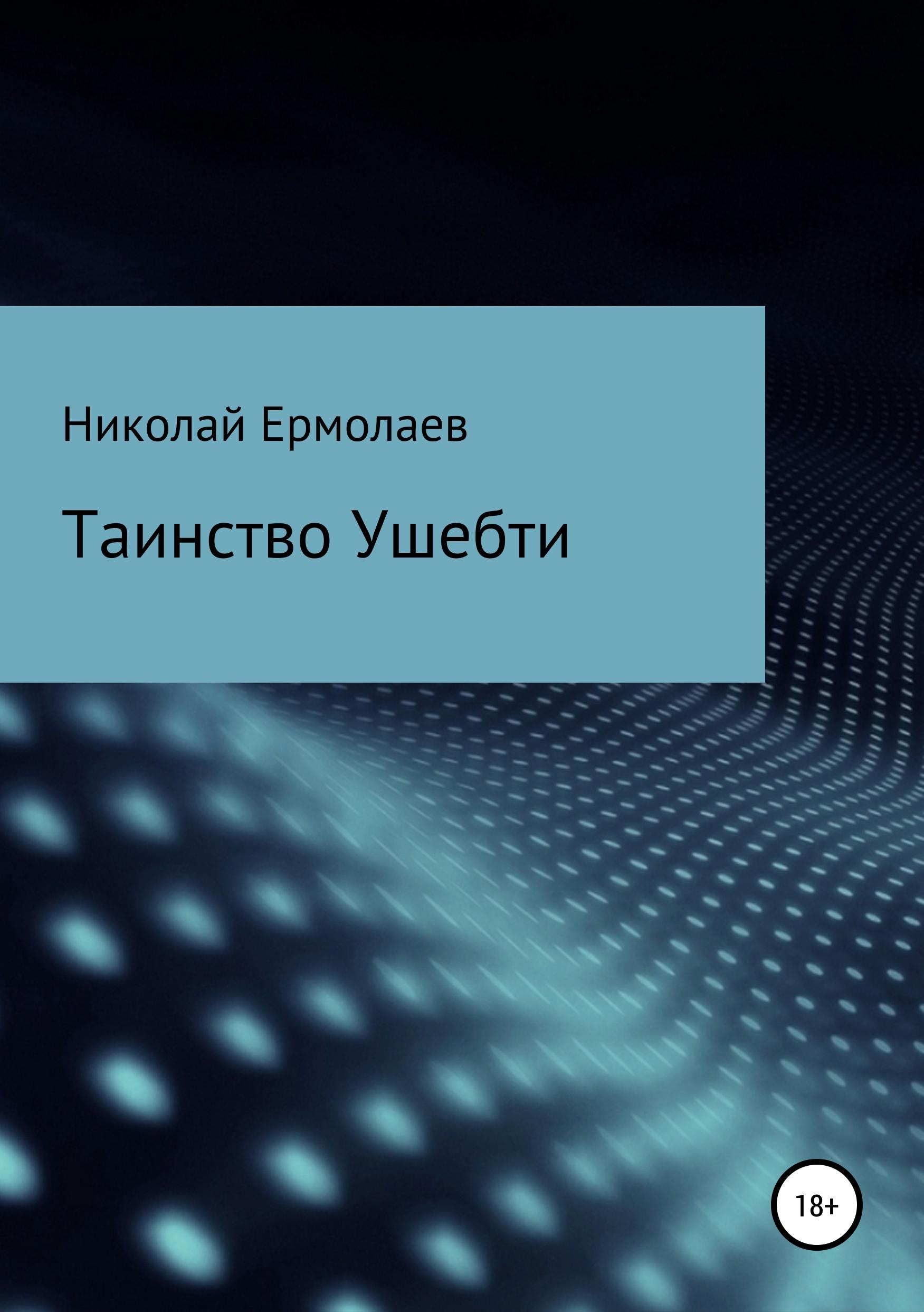 Николай Анатольевич Ермолаев Таинство Ушебти