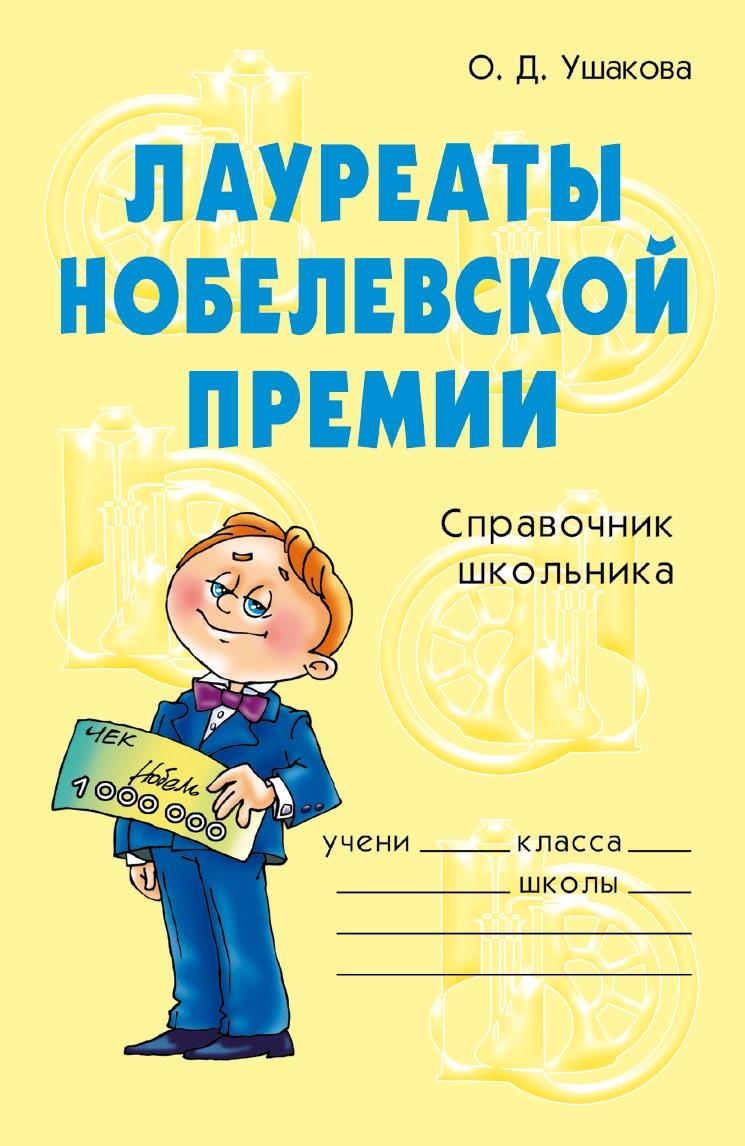 О. Д. Ушакова Лауреаты Нобелевской премии лауреаты нобелевской премии по экономике том 3 1997 2009