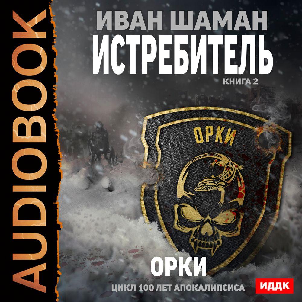 Иван Шаман Истребитель 2: Орки семенова м братья книга 1 тайный воин