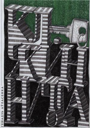 Фото - Генадзь Аўласенка Ключ, які нічога не адмыкае (зборнік) таццяна мушынская джульета і экстрасэнс зборнік