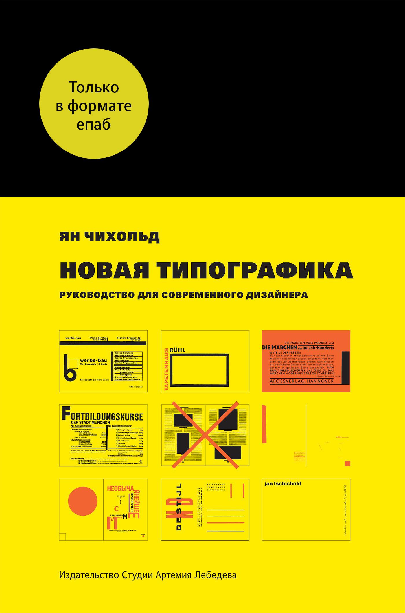 фото обложки издания Новая типографика. Руководство для современного дизайнера