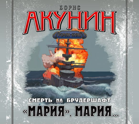Борис Акунин «Мария», Мария… Фильма седьмая