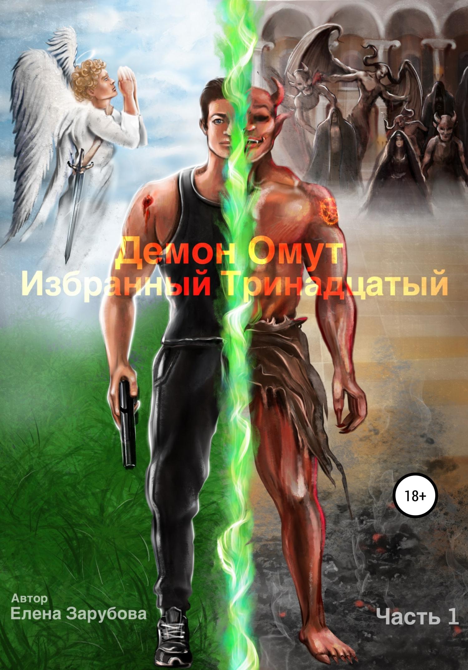 Елена Сергеевна Зарубова Демон Омут Часть 1 Изгой омут времени